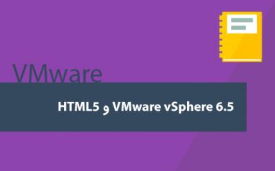 VMware vSphere 6.5 و HTML5