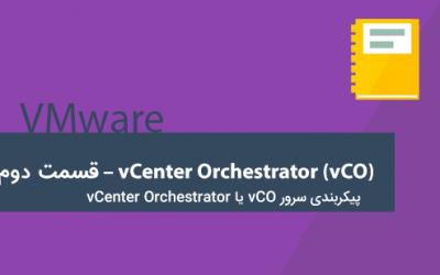 پیکربندی سرور vCO یا vCenter Orchestrator