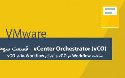 ساخت Workflow در vCO و اجرای Workflow ها در vCO