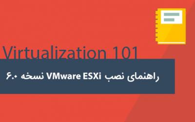 راهنمای نصب VMware ESXi 6
