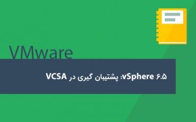 vSphere 6.5: پشتیبان گیری در VCSA