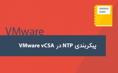 پیکربندی NTP در VMware vCSA