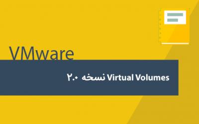 Virtual Volumes نسخه 2.0