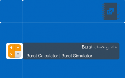 ماشین حساب Burst یا Burst Calculator / Simulator
