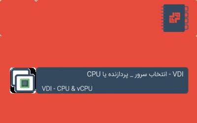 انتخاب پردازنده در VDI