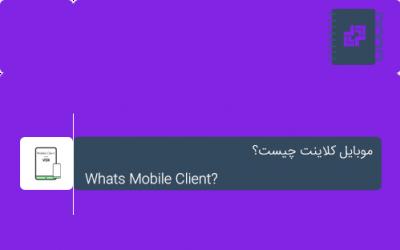 موبایل کلاینت – Mobile Client