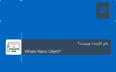 نانو کلاینت چیست ؟ – Nano Client