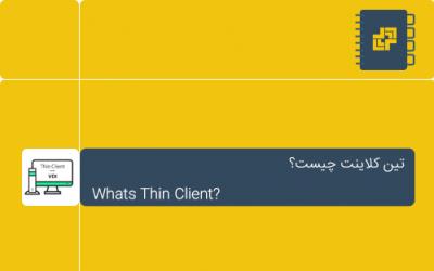 تین کلاینت چیست ؟ – Thin Client