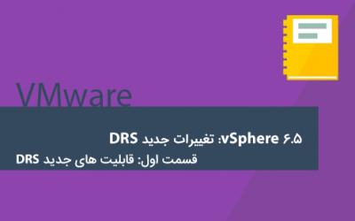 vSphere 6.5 – قابلیت های جدید DRS