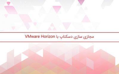راهنمای مجازی سازی دسکتاپ با VMware Horizon