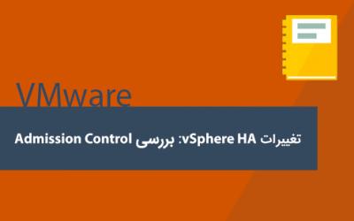 تغییرات vSphere HA ، این قسمت Admission Control