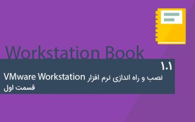 1.1-گام به گام: نصب VMware Workstation
