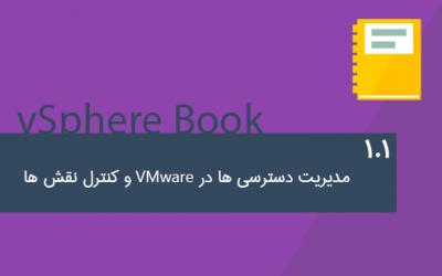 1.1-مدیریت دسترسی ها در VMware و کنترل نقش ها
