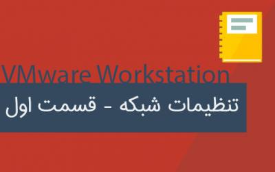 تنظیم های شبکه در VMware Workstation – قسمت اول