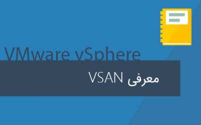 معرفی VSAN – VMware vSphere Virtual SAN