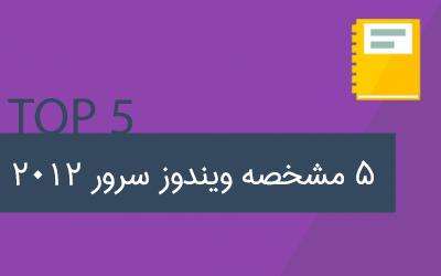 قابلیت های ویندوز سرور 2012