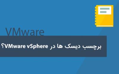 برچسب دیسک ها در VMware vSphere