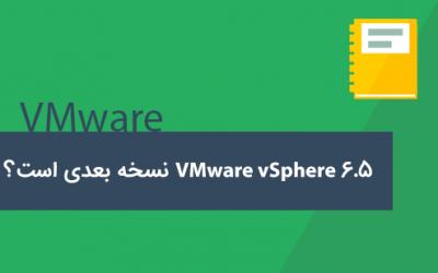VMware vSphere 6.5 نسخه بعدی است؟