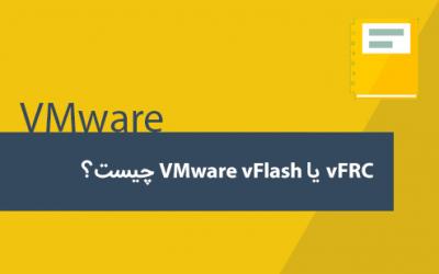 VMware vFlash چیست؟