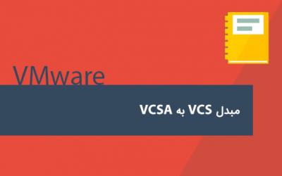 مبدل VCS به VCSA – مهاجرت از vCenter ویندوزی به لینوکسی
