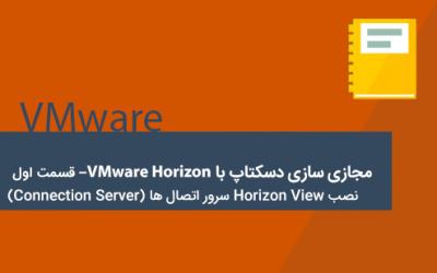 نصب Horizon View سرور اتصال ها (Connection Server)