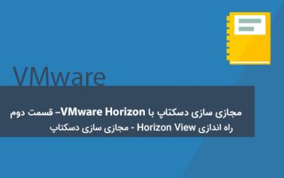 راه اندازی (Horizon View (View Composer – مجازی سازی دسکتاپ