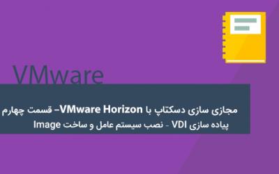 پیاده سازی VDI – نصب سیستم عامل و ساخت Image