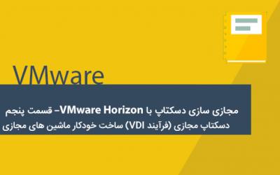 دسکتاپ مجازی (فرآیند VDI) – ساخت خودکار ماشین های مجازی