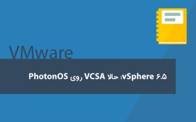 VCSA روی PhotonOS (سیستم عامل Photon)
