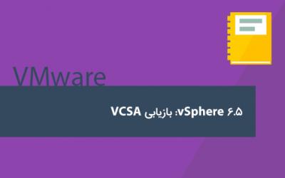 vSphere 6.5: بازیابی vCSA از نسخه پشتیبانی