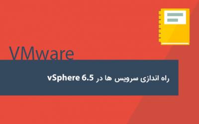راه اندازی سرویس ها در vSphere 6.5