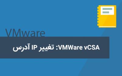 تغییر IP آدرس vCSA