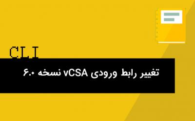تغییر رابط ورودی vCSA نسخه 6.0 (vCenter)
