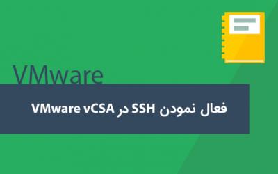 سه روش فعال نمودن SSH در VMware vCSA