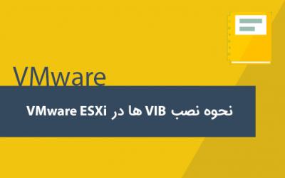نحوه نصب VIB ها در VMware ESXi
