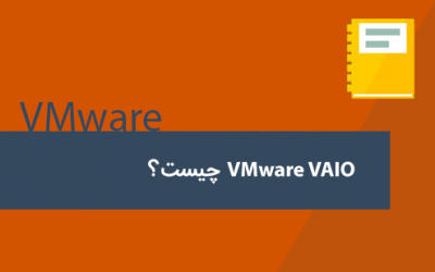 VMware VAIO چیست ؟