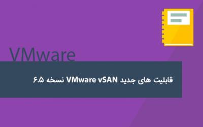 قابلیت های جدید vSAN نسخه 6.5