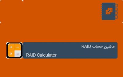RAID Calculator | ماشین حساب RAID