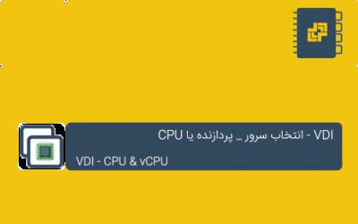 VDI – انتخاب سرور (پیکربندی پردازنده ماشین مجازی)