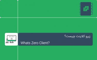 زیرو کلاینت چیست ؟ – Zero Client