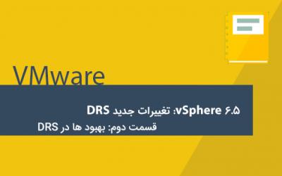 vSphere 6.5: سایر بهبود های DRS