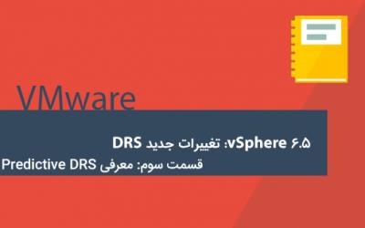 vSphere 6.5: معرفی Predictive DRS
