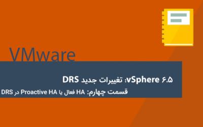 vSphere 6.5: معرفی HA فعال یا Proactive HA در DRS