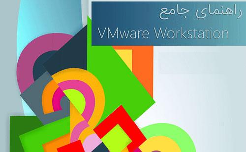 مجازی سازی با VMware Workstation