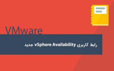 رابط کاربری vSphere Availability