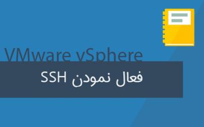 فعال نمودن SSH در VMware ESXi 5.5 بوسیله vSphere Client