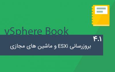 4.1-بروزرسانی ESXi و ماشین های مجازی