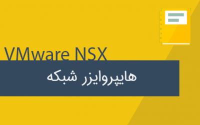 VMware NSX: هایپروایزری برای شبکه