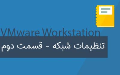 تنظیم های شبکه در VMware Workstation – قسمت دوم