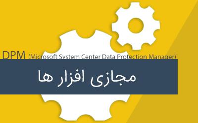 معرفی Data Protection Manager